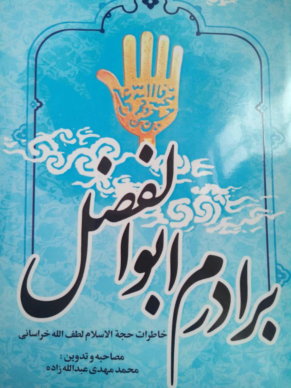 کتاب برادرم ابوالفضل( مجموعه خاطرات حجت الاسلام لطف الله خراسانی)