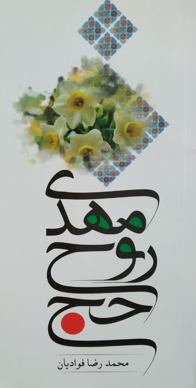 کتاب مهدی روح حج