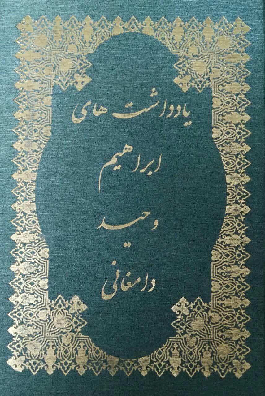 کتاب یادداشت های ابراهیم وحید دامغانی