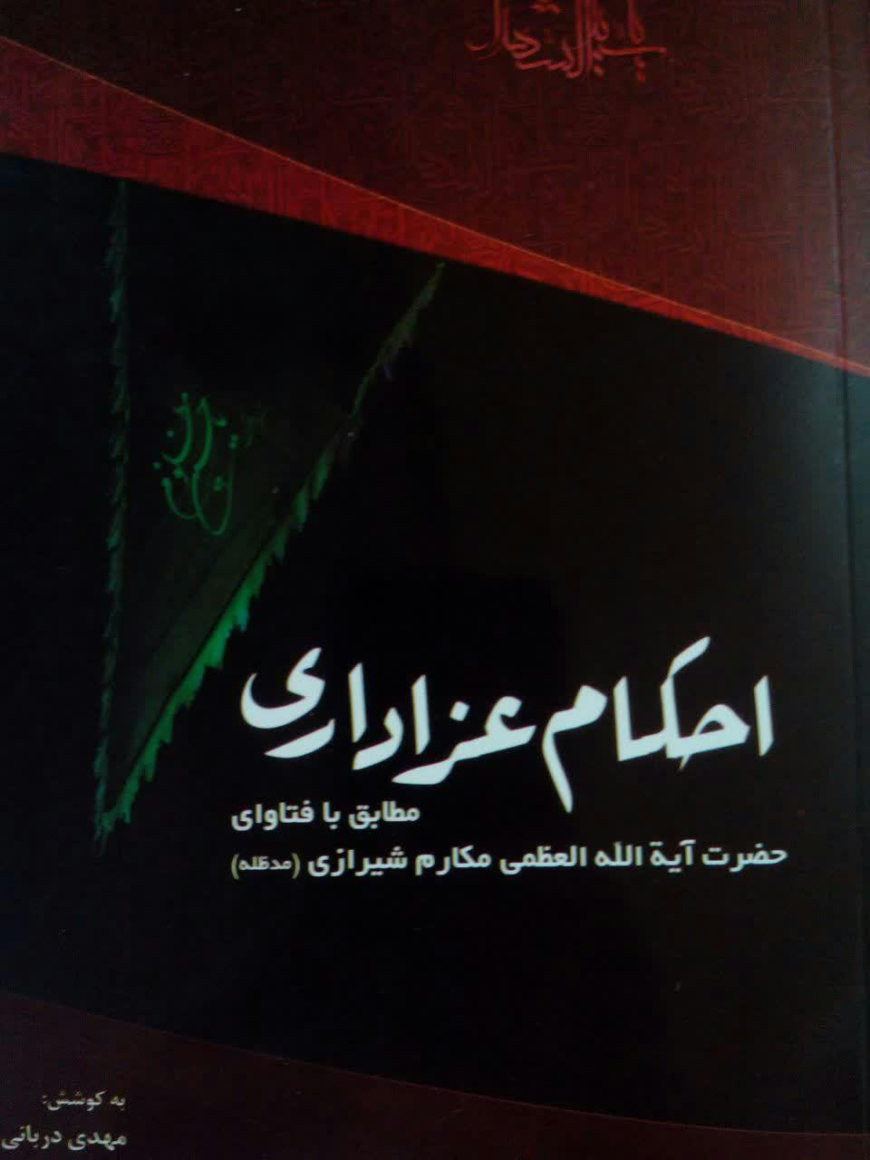 کتاب احکام عزاداری ( مطابق با فتاوای حضرت آیه الله العظمی مکارم شیرازی)