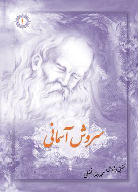 کتاب سروش آسمانی (شرح و تفسیر موضوعی مثنوی معنوی ـ 4 جلد)
