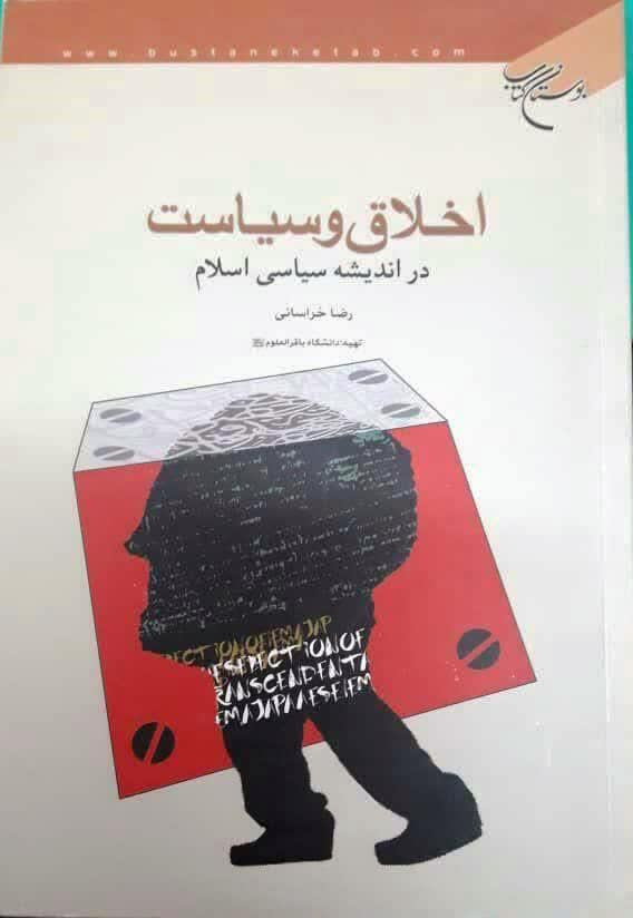 کتاب اخلاق و سیاست در اندیشه سیاسی اسلام