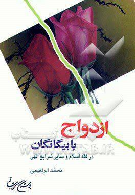 کتاب ازدواج با بیگانگان در فقه اسلام و سایر شرایع الهی