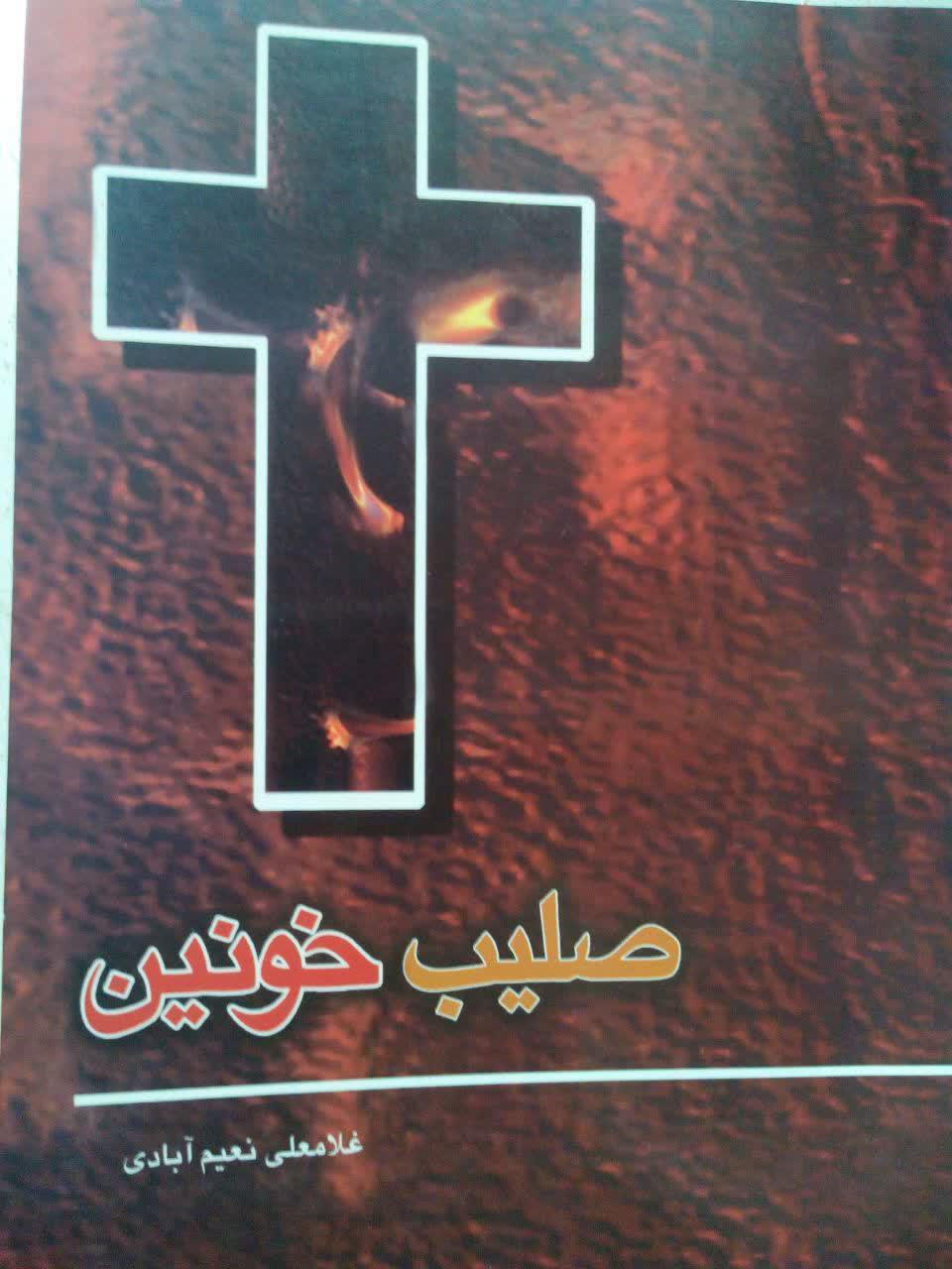 کتاب صلیب خونین
