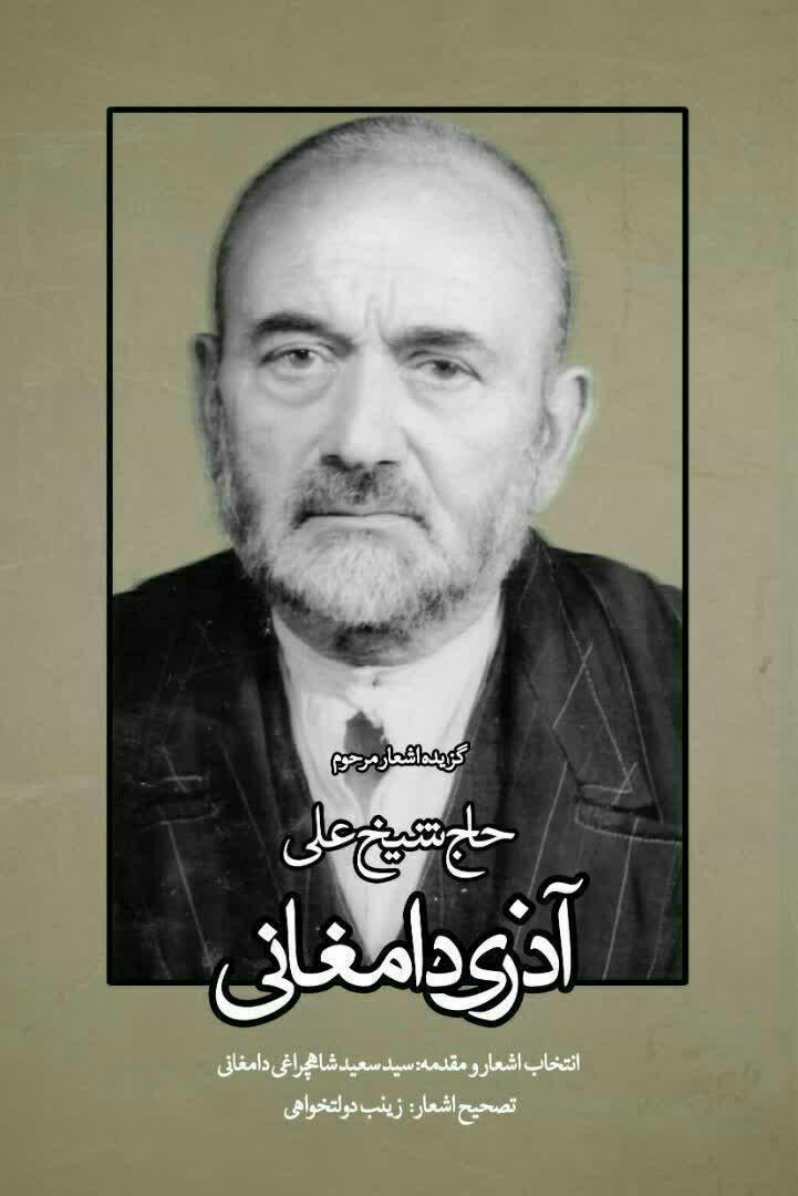 کتاب گزیده اشعار مرحوم حاج شیخ علی آذری دامغانی